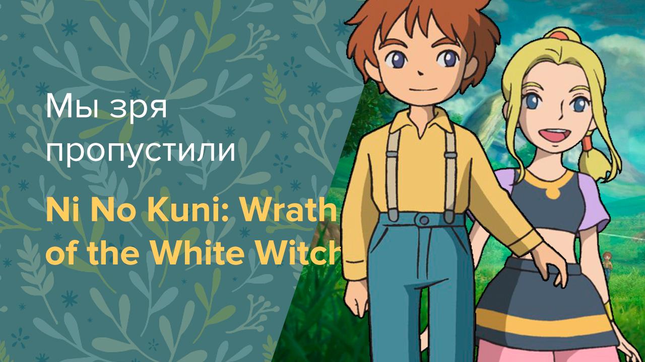 Ni no Kuni: Wrath of the White Witch: Обзор