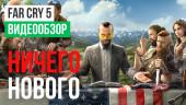 Far Cry 5: Видеообзор
