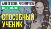 Ash of Gods: Redemption: Видеообзор
