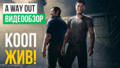 A Way Out: Видеообзор