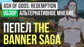Ash of Gods: Redemption: Обзор