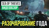 Sea of Thieves: Видеообзор