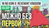 Ni no Kuni 2: Revenant Kingdom: Обзор