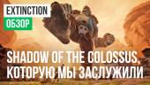 Extinction (2018): Обзор
