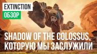 Обзор игры Extinction (2018)
