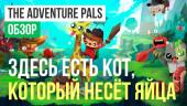 The Adventure Pals: Обзор