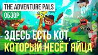 Обзор игры The Adventure Pals