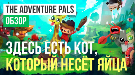 Adventure Pals, The