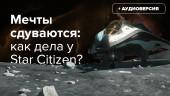 Star Citizen: Мечты сдуваются: как дела у Star Citizen?
