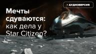 Мечты сдуваются: как дела у Star Citizen?