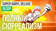 Обзор игры Super Daryl Deluxe