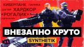 Synthetik: Видеообзор