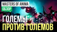 Обзор игры Masters of Anima