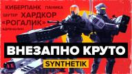 Видеообзор игры Synthetik