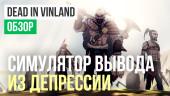 Dead in Vinland: Обзор