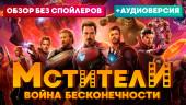 «Мстители: Война бесконечности» — обзор без спойлеров