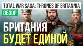 обзор Total War Saga: Thrones of Britannia, A