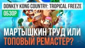 Donkey Kong Country: Tropical Freeze: Обзор