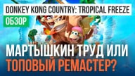 Обзор игры Donkey Kong Country: Tropical Freeze