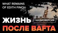What Remains of Edith Finch — жизнь после BAFTA