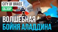 Обзор игры City of Brass