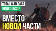 Видеообзор игры A Total War Saga: Thrones of Britannia