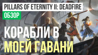 Обзор игры Pillars of Eternity 2: Deadfire