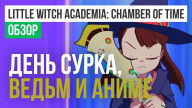 Обзор игры Little Witch Academia: Chamber of Time