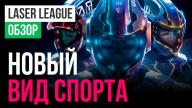 Обзор игры Laser League