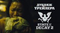 State of Decay 2. Медицинский отчёт (дубляж)