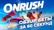 Обзор бета-версии игры Onrush