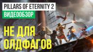 Видеообзор игры Pillars of Eternity 2: Deadfire