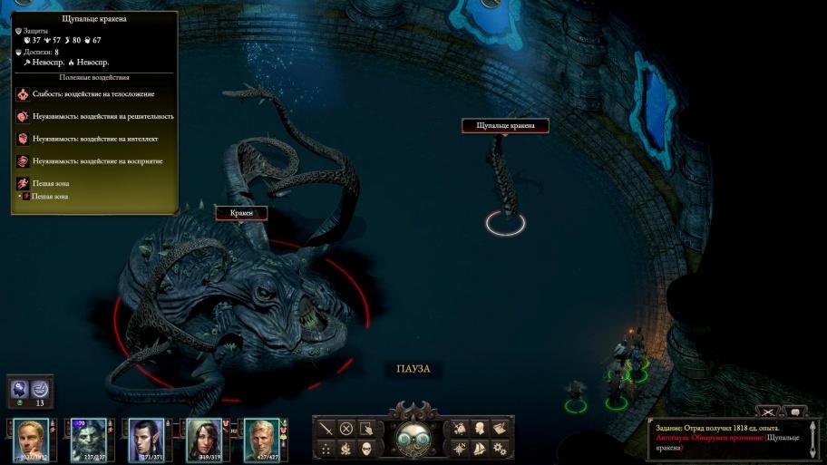 Прохождение заданий фракций Pillars of Eternity 2: Deadfire (Королевская торговая Архипелага)