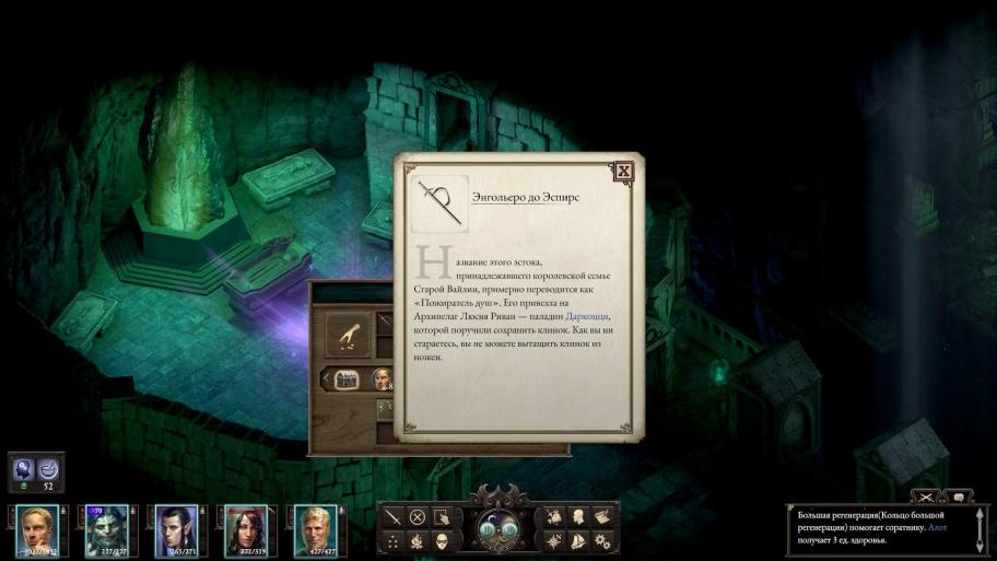 Прохождение заданий фракций Pillars of Eternity 2: Deadfire (Принчипи)