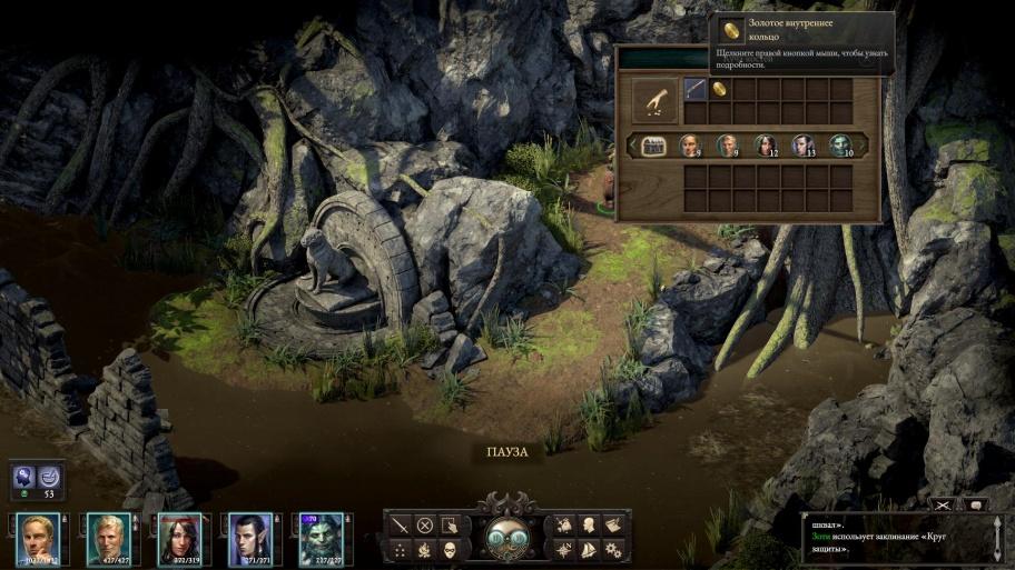 Прохождение заданий фракций Pillars of Eternity 2: Deadfire (Уана)