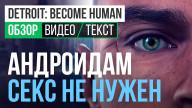 Видеообзор игры Detroit: Become Human
