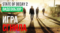 Видеообзор игры State of Decay 2