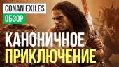 обзор Conan Exiles