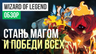 Обзор игры Wizard of Legend