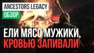Обзор игры Ancestors Legacy