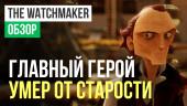The Watchmaker: Обзор
