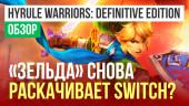 Hyrule Warriors: Definitive Edition: Обзор