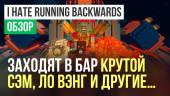 I Hate Running Backwards: Обзор