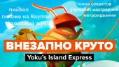 Yoku's Island Express: Обзор