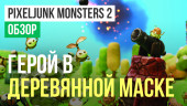 PixelJunk Monsters 2: Обзор