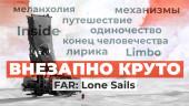 FAR: Lone Sails: Видеообзор