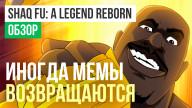 Обзор игры Shaq Fu: A Legend Reborn