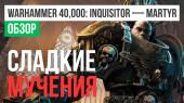 обзор Warhammer 40,000: Inquisitor - Martyr