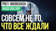 Видеообзор игры Prey: Mooncrash