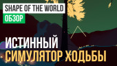 Shape of the World: Обзор